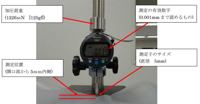 ポリエチレンフィルムの厚さを測定