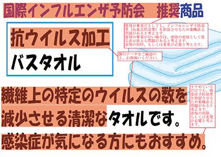 ①バスタオル点検例